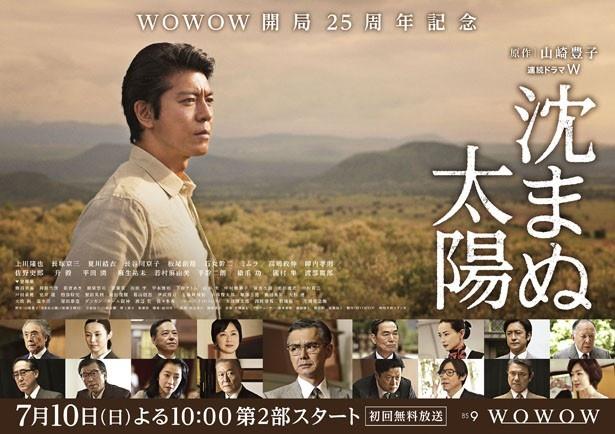 総勢32名の追加キャストが発表された「連続ドラマW 沈まぬ太陽」