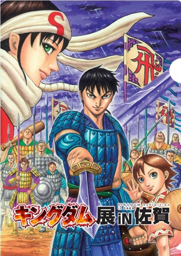 週刊ヤングジャンプで連載中の人気マンガ「キングダム」の世界が、作者・原泰久氏の故郷、佐賀にやって来る!