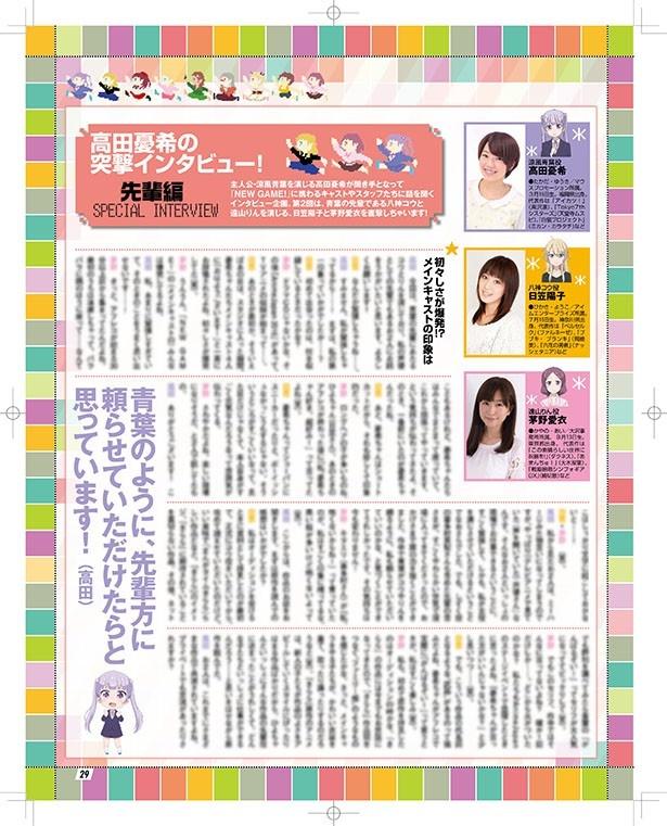 娘TYPE8月号は「NEW GAME!」大特集。お仕事ガールズたちの魅力を大解剖!!