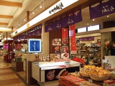 「九州のれん会」。九州各県の特産品を取り揃える約120社の企業・店舗の集合体だ