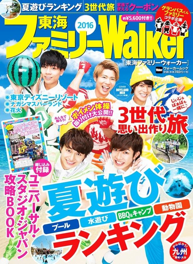 「東海ファミリーWalker2016」。BOYS AND MEN(ボイメン体操)の表紙が目印だ!