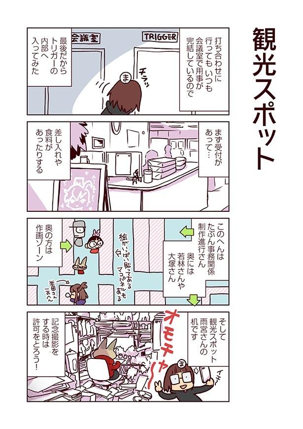 エッセイ4コマ「潜入!TRIGGER24時」第13話配信。いよいよ最終話!
