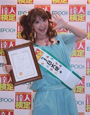 ジグソーパズル好きの矢口真里さんが登場!