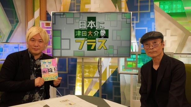 7月7日(木)の「津田大介 日本にプラス」に出演する魔夜峰央(右)と津田大介