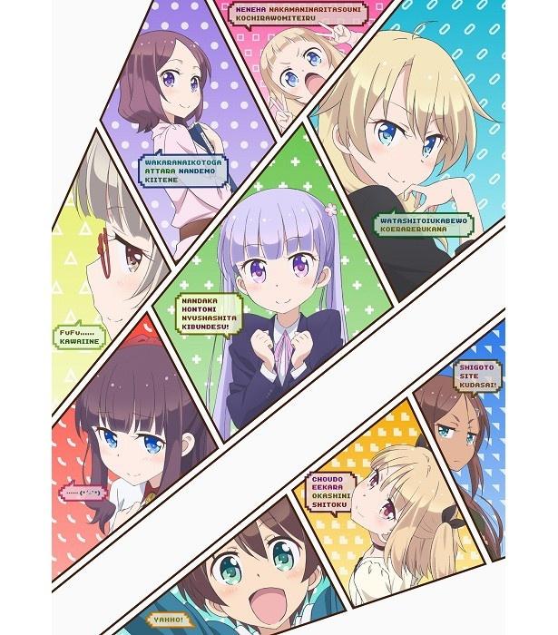 アニメ「NEW GAME!」BD&DVD第1巻は9月リリース。ドラマCD続編も決定