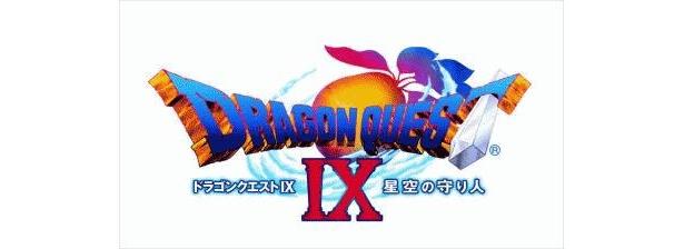 「ドラゴンクエストIX 星空の守り人」は、発売4日間ですでに300万本の出荷数!