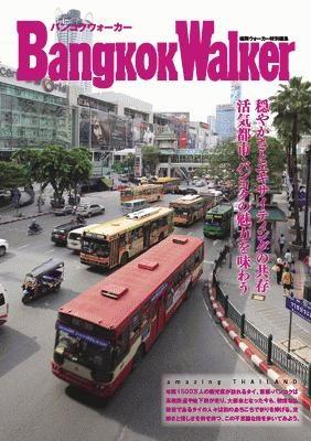 バンコクWalkerは、タイ国政府観光庁で配布中。ホームページからもチェックできる