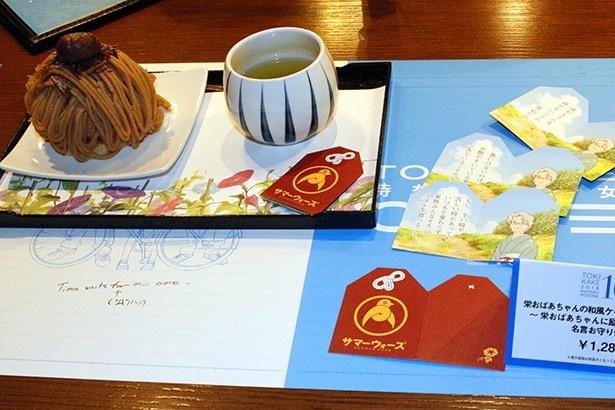 あの1シーンが料理やドリンクに!七夕オープンの「時をかける少女カフェ」速報レポ