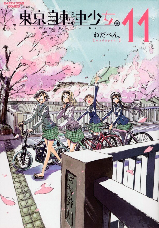 【写真を見る】「東京自転車少女。11」(わだぺん。/アース・スター エンターテイメント/648円)。