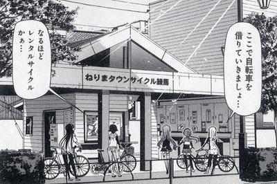 同じ学校に通う雪月花(せつげつか)きららが自転車を持っていないため、レンタルサイクル「ねりまタウンサイクル練馬」を訪れる