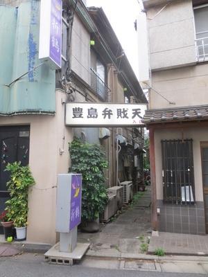 「豊島弁財天」の看板の向こうに隠れ家的な神社がある