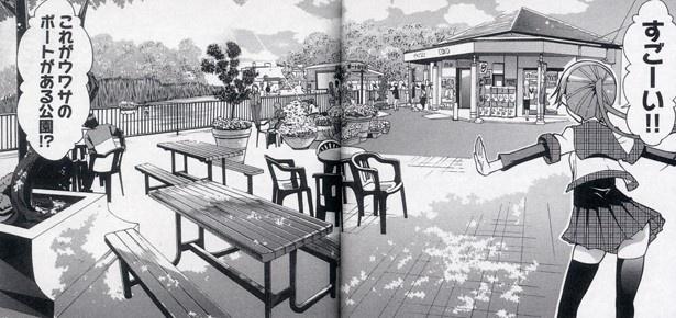「石神井公園」のボート乗り場で興奮度マックスのいるか
