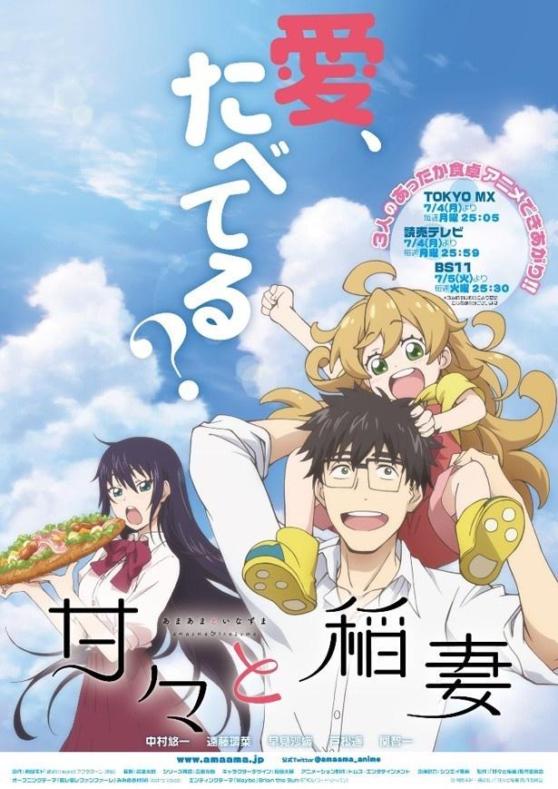 「甘々と稲妻」BD第1巻は10月発売。1月にはBD BOXも登場