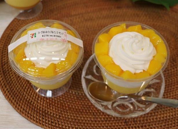 ヨーグルト味のホイップがおいしい!「ヨーグルトホイップ&マンゴーサンデー」(300円)