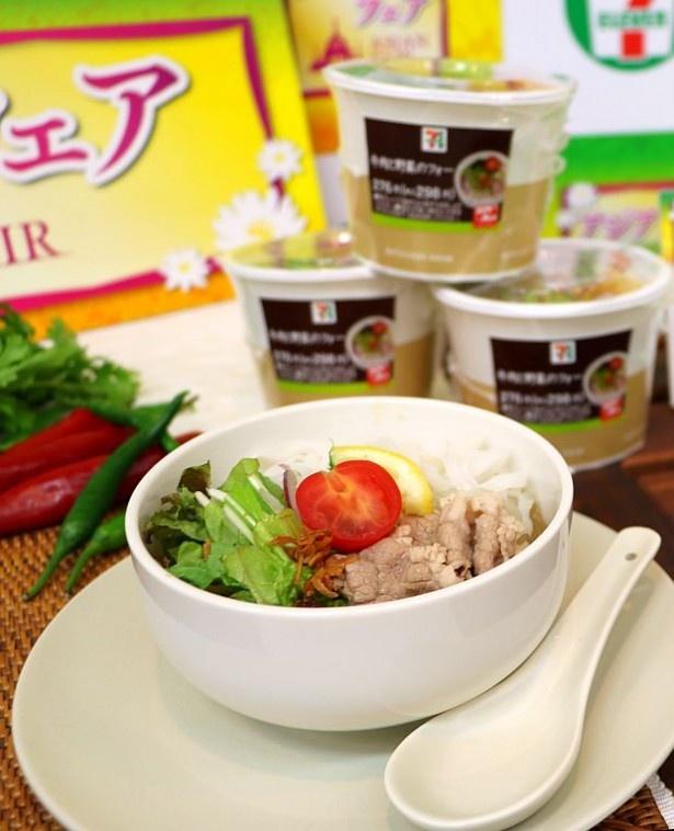 ホッとする味わいの「牛肉と野菜のフォー」(298円)