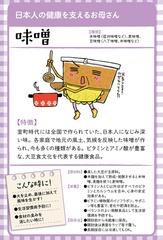 【連載】味付け上手になれる 調味料使いこなし手帖  第5話 日本人の健康を支えるお母さん「味噌」