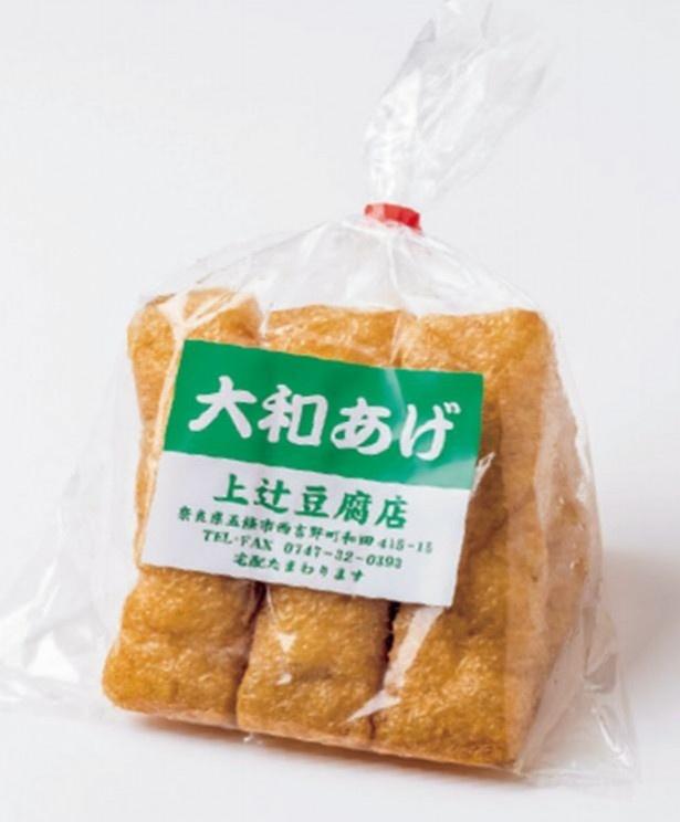 (1)ごちそうになるお揚げさん。大和あげ3 枚 ¥333/上辻豆腐店