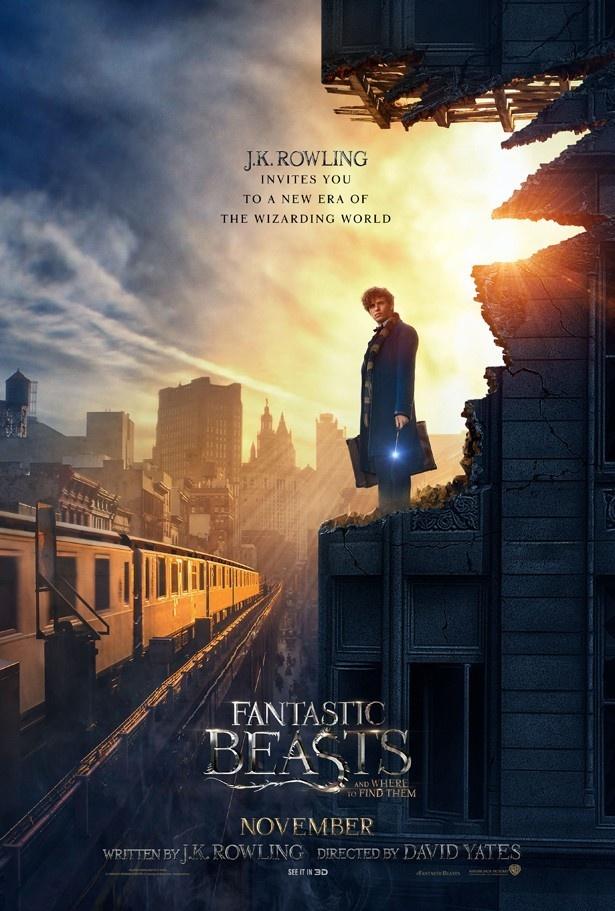 シリーズ待望の新章『ファンタスティック・ビーストと魔法使いの旅』は11月23日(祝)公開