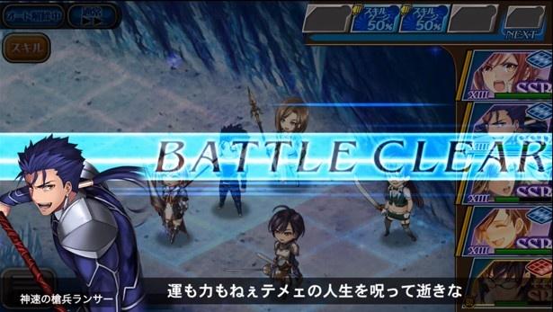 「オルタンシア・サーガ」&「Fate/stay night[UBW]」コラボからSSRランサーが独占先行公開!