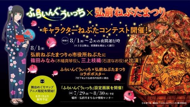 「ふらいんぐうぃっち」×弘前ねぷたまつりコラボポスターで浴衣ビジュアル初公開!!