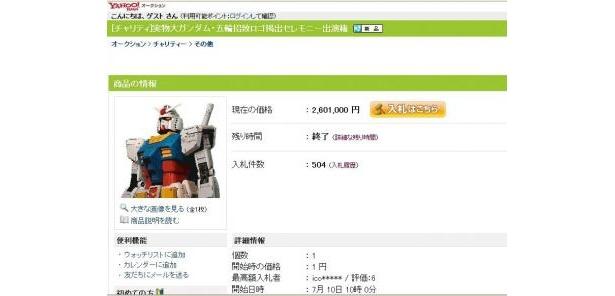 落札画面はこちら!260万1000円の落札者さん、おめでとう!!