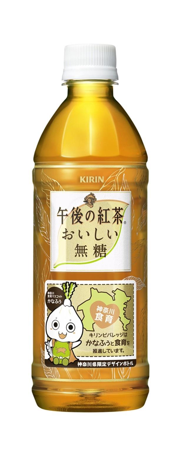 7月26日(火)発売!おいしい無糖の神奈川県限定デザインボトル
