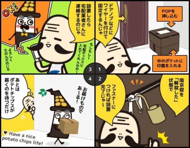 【写真を見る】宅配ボックス利用の手順も簡単!