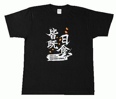 トカラの島と皆既日食の文字をデザインし、バックにトカラ日食ロゴマークが入ったトカラ皆既日食Tシャツ(2480円)