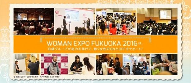 【写真を見る】東京会場では約1万人が来場した「WOMAN EXPO」が福岡で開催