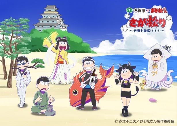 佐賀県とおそ松さんがコラボイベント開催、「さが松り」6つ子描きおろしイラストも公開!