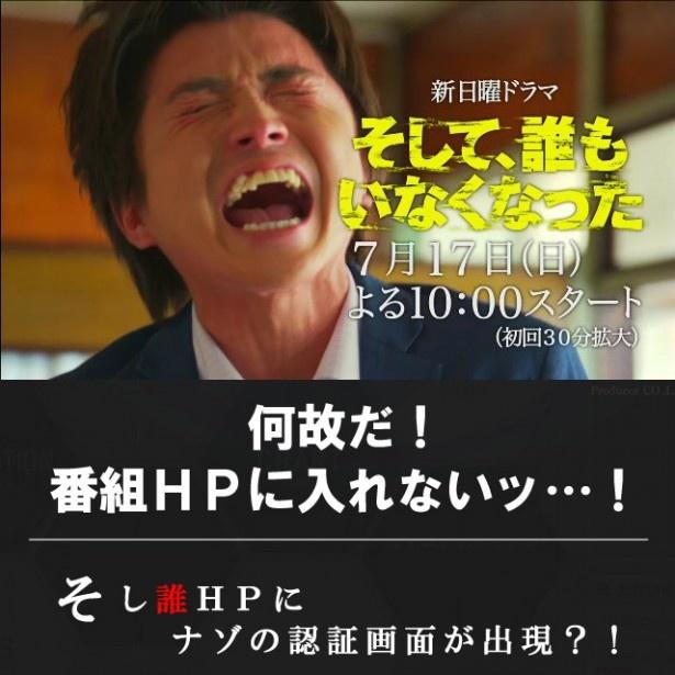 サイトに入れなくて藤原竜也も絶叫!!