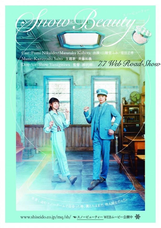 二階堂&窪田のキュートなポスターは話題騒然!