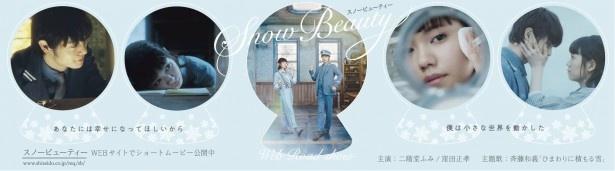 【写真を見る】都内主要駅で7月25日(月)より掲出のスペシャルポスター!