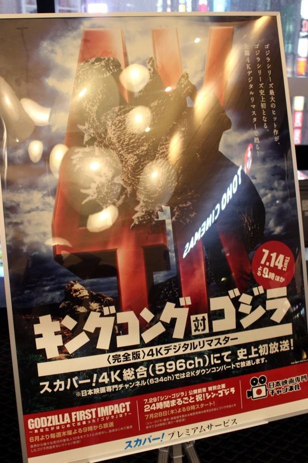 【写真を見る】インパクト大!『キングコング対ゴジラ』のポスター