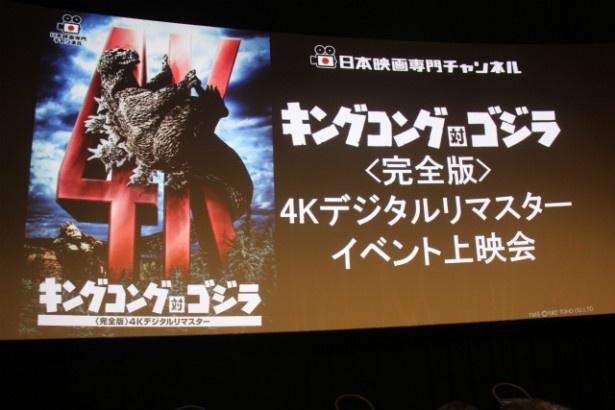 ファンが歓喜した『キングコング対ゴジラ』上映会