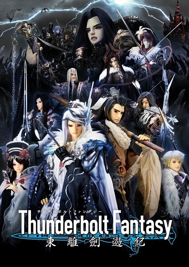 日本も台湾も笑う場面は同じ!「Thunderbolt Fantasy」先行上映会レポ