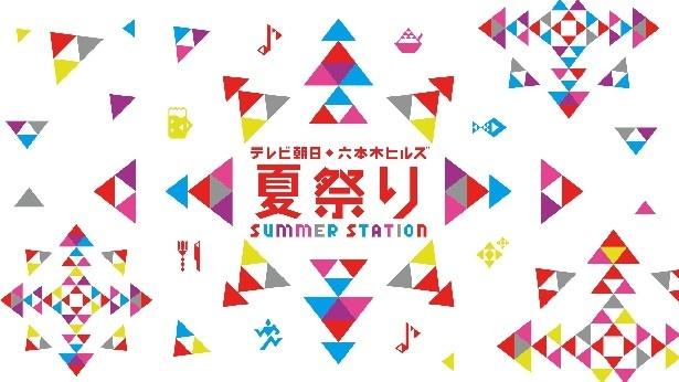 「テレビ朝日・六本木ヒルズ 夏祭り SUMMER STATION」は7月16日(土)から8月28日(日)まで開催
