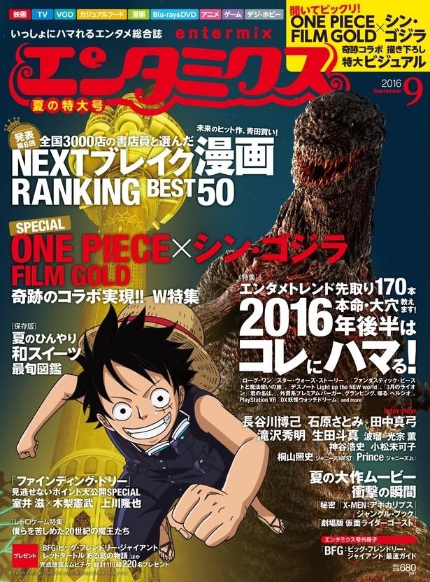 7月20日(水)発売のエンタミクス9月号表紙はゴジラとルフィーがコラボ!