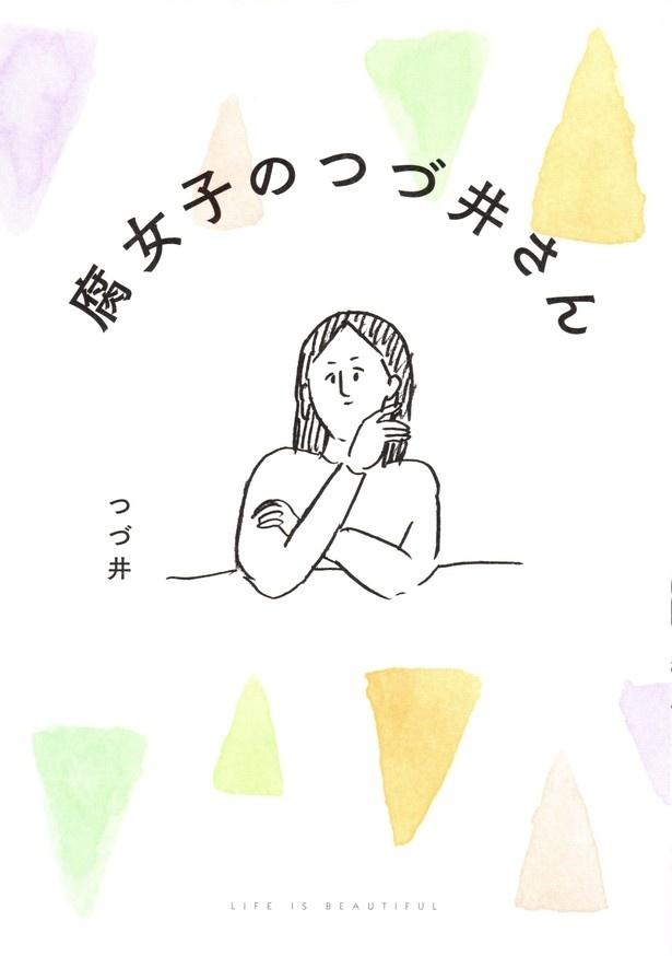 腐女子と周囲の友人との日常を描くライフコメディ!第5位は「腐女子のつづ井さん」
