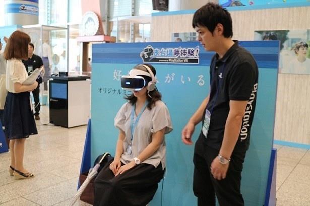 【写真を見る】「お台場夢体験! presented by PlayStation VR」では、月9「好きな人がいること」の世界を疑似体験できる