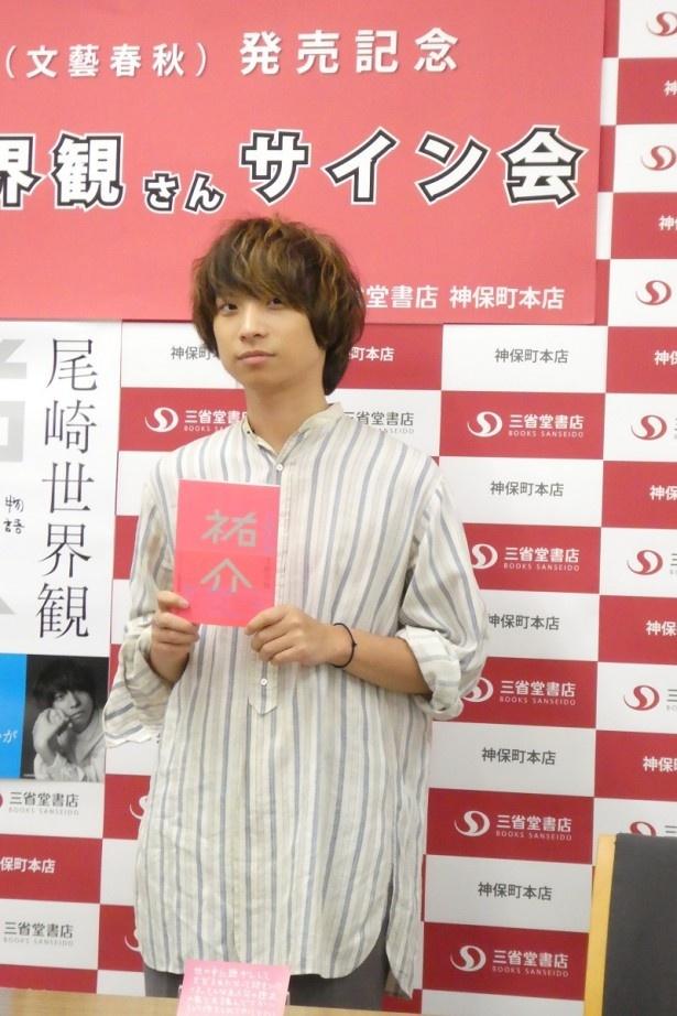 「肉です」というイメージのサーモンピンクの自身の小説を持つ尾崎世界観
