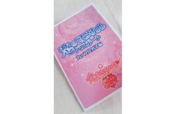 これが「恋のマジカルパスポート」だ!