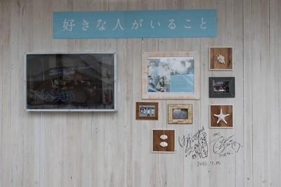 海の家の壁には、写真の他、浜野と佐野のサインも
