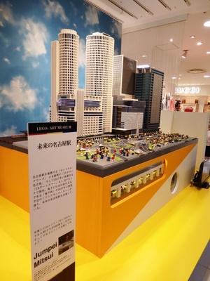 プロビルダー三井氏が制作した未来の名古屋駅。レゴブロックで丸いビルを作るのは、かなり難しいとのこと