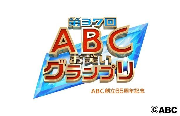 「ABCお笑いグランプリ」で12組の中からグランプリがついに決定
