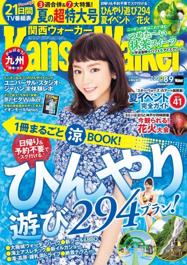 7月19日(火)発売の関西ウォーカー最新号は、この夏を満喫するための7大特集をお届け!