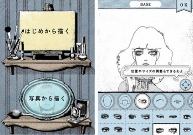 写真やパーツのセレクトで似顔絵を作れる。パーツ画は、激烈おしゃれな宇野亞喜良さんの描き下ろし!