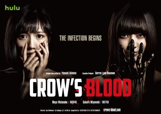 「CROW'S BLOOD」の挿入歌が「BLACK FLOWER」に決定&PR映像公開!