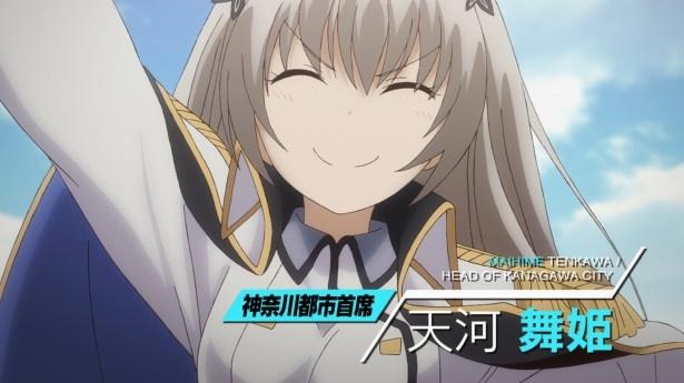 神奈川都市首席・天河舞姫は、長年に渡って都市の頂点に君臨