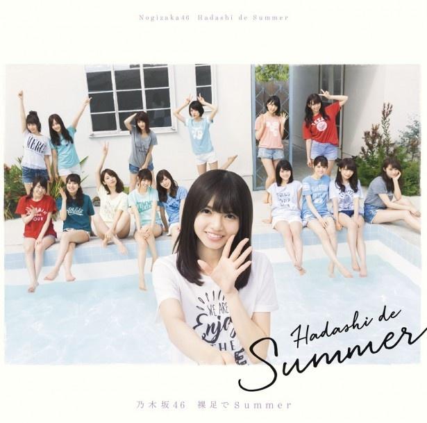 乃木坂46の15thシングル「裸足でSummer」は7月27日(水)に発売